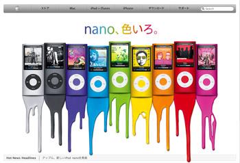 Apple nano4G