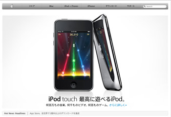 Apple touch2G