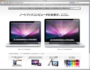 Appleサイト・トップ
