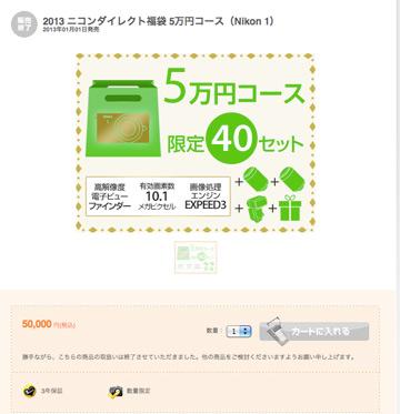福袋5万円