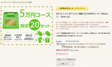 福袋5万円2