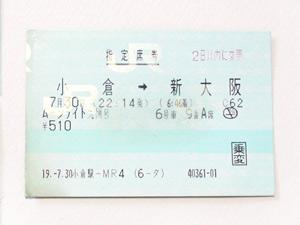 ムーンライト九州指定券