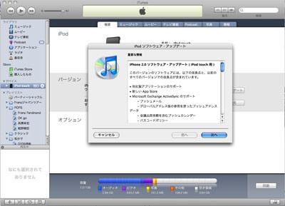 iPodソフトウェア・アップデート