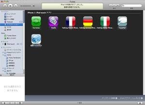 アプリケーション画面